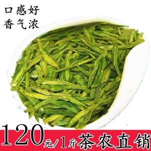 2020新茶春茶 杭州龙井 雨前龙井茶叶 茶农直销绿茶 500克
