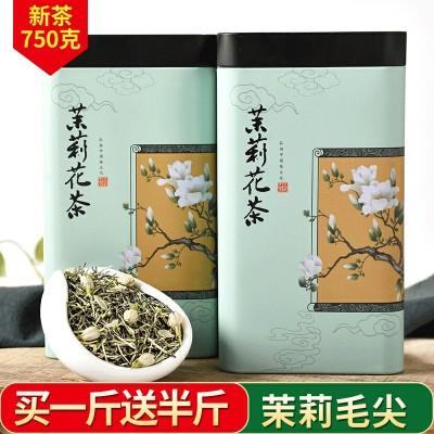 【发1.5斤】2020新茶茉莉毛尖花茶特级浓香型茶叶绿茶散装500g
