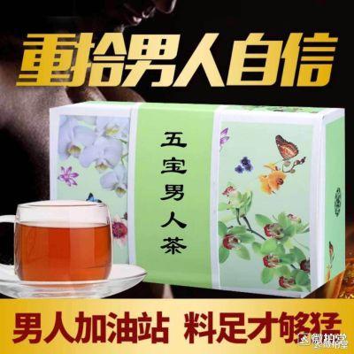 男人五宝茶买二送一,配料:玛卡 桑葚 枸杞 山药 红枣 黄精其对男性