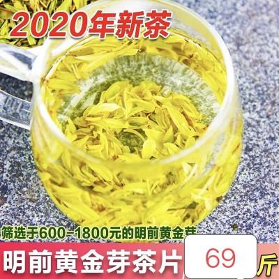 2020年新茶叶黄金芽碎茶片明前特级茶片安吉白茶500g散装茶叶绿茶