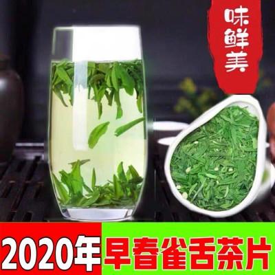 2020年新茶叶雀舌碎茶片早春明前绿茶四川峨眉山竹叶茶500克散装