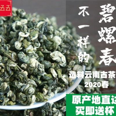 云南碧螺春绿茶  2020年明前头春 散装 原产地直达 高香 甜润