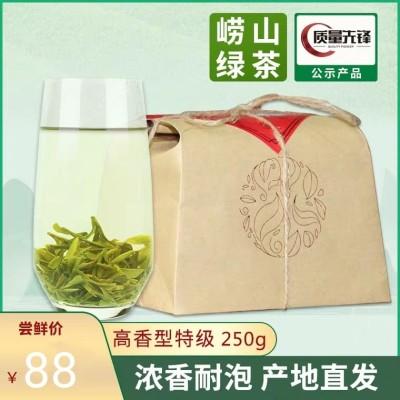 崂山绿茶2020新茶高山云雾春茶叶散装炒青岛特级日照浓香型250g