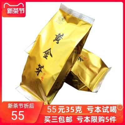 试喝装35克正宗黄金芽茶叶黄金叶新茶安吉白茶散装2020年明前绿茶