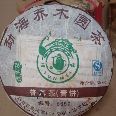 普洱茶厂家直销一手货源 2007年象明茶厂勐海乔木园茶珍藏品
