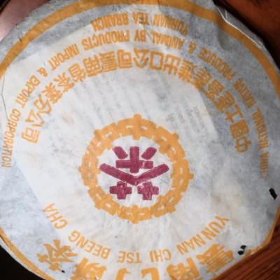 2003年紫印熟茶  357克  汤色醇厚红亮  高香高甜 亏本赚人气