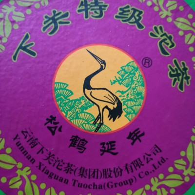 2014年下关沱茶250克生茶