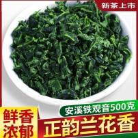 2021新茶 铁观音茶叶 铁观音礼盒装正味兰花香特级浓香型秋茶500g