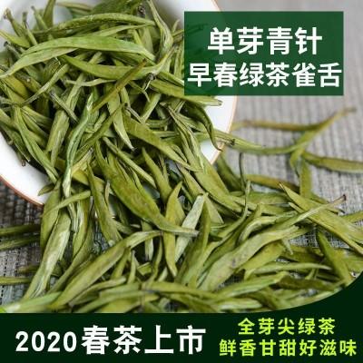 2020年春茶云南雀舌茶高山绿茶茶叶竹叶新茶特级嫩芽单芽青针250g