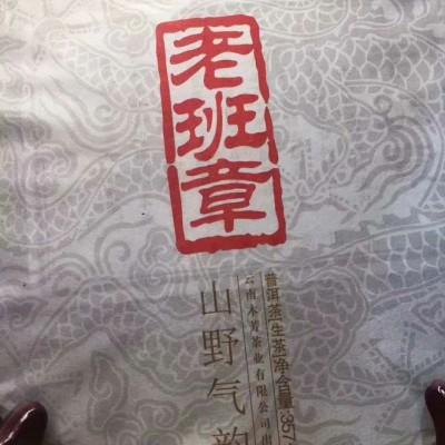 2017年老班章普洱生茶357g/饼
