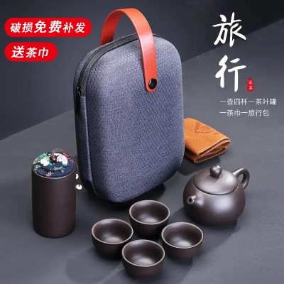 商务旅行茶具套装户外便携紫砂一壶四杯家用车载泡茶壶功夫茶具