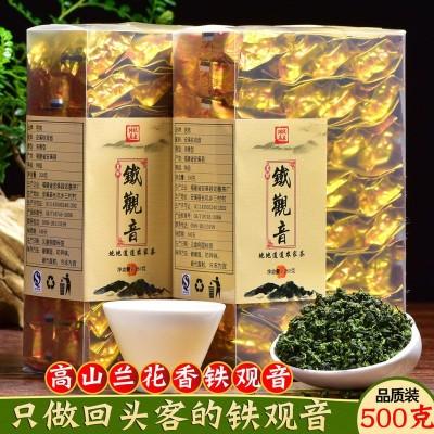 2021新茶安溪乌龙茶特级铁观音500g高山清香型散装兰花香春茶