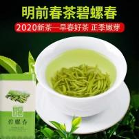 2020新茶 碧螺春茶叶绿茶明前洞庭湖碧螺春春茶醇香型250g