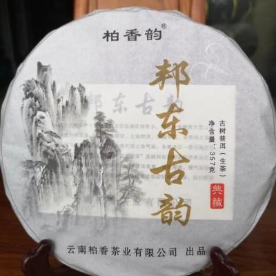 口粮茶,2018年云南临沧邦东生茶,性价比高。