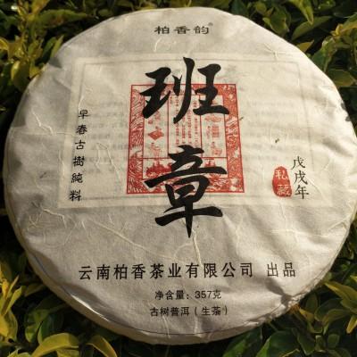 2018年云南古树[班章]生普375克