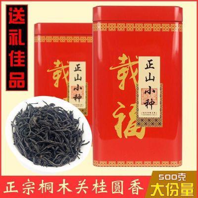 2020武夷红茶正山小种桂圆味大分量超值装500克