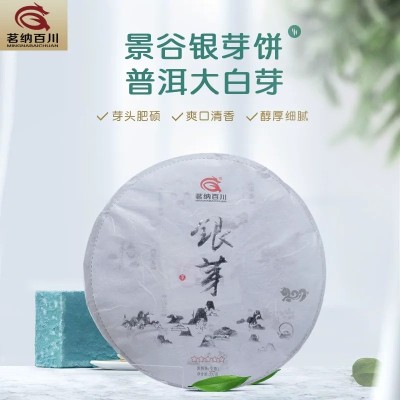 2020年云南普洱生茶特级茶叶 景谷白茶白毫银针饼茶 五星银芽357g