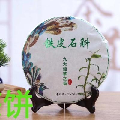 铁皮石斛茶饼,石斛叶子茶饼