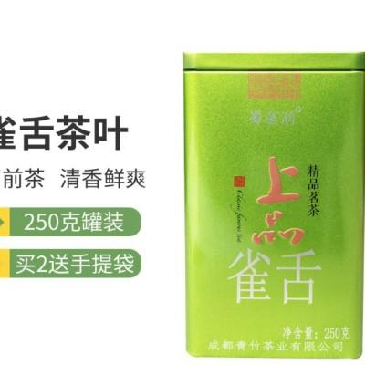 2019新茶明前雀舌四川雅安蒙顶山绿茶罐装250g青针绿茶