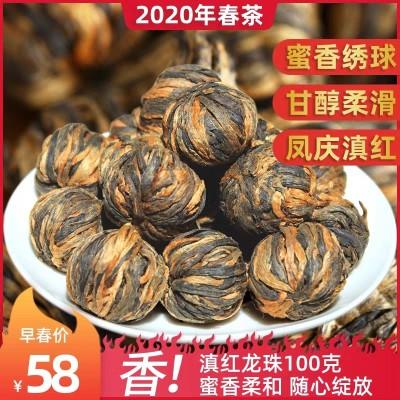2020年云南凤庆 功夫滇红茶 手工龙珠茶叶散装 红绣球100克