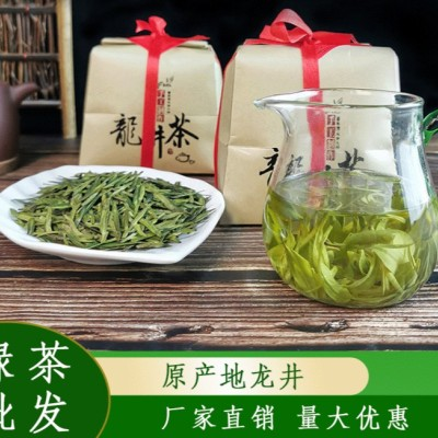龙井茶2020年新茶 特级绿茶茶叶 明前250克装精选龙井