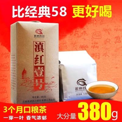 2020春茶新茶 云南凤庆红茶特级浓香型老树散装茶叶滇红壹号380g