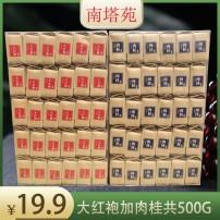 武夷岩茶大红袍茶叶肉桂茶红茶批发乌龙茶礼盒新茶浓香型500g