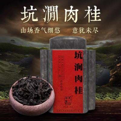 岩韵十足/坑涧肉桂茶叶500g克特级正岩武夷岩茶正宗大红袍罐装散装