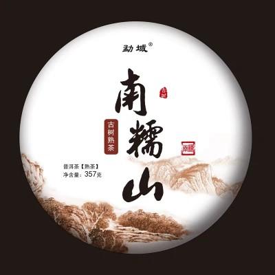 云南七子饼普洱茶熟茶饼茶2008年南糯山古树宫廷料发酵黑茶叶357g
