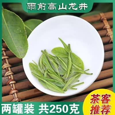2020新茶明前龙井茶250克礼盒装一杯香茶叶绿茶浓香春茶散装