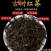 2020春茶特级野生滇红茶500g蜜香味浓香型古树晒红茶袋装