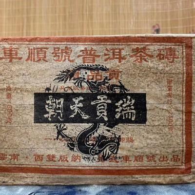【车顺号 瑞贡天朝】500g2004年易武车顺号熟茶砖,一砖500g
