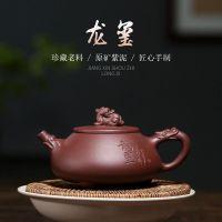 紫砂壶 宜兴原矿紫泥茶壶 龙玺石瓢壶名家纯全手工泡茶壶250毫升