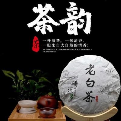 2009年福鼎蟠溪老白茶1饼珍藏级2009年磻溪料子高山枣香老白茶饼