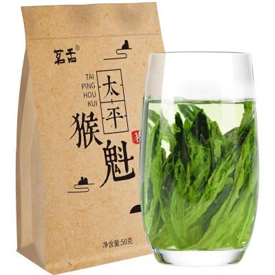 【新茶试喝】2020年新茶太平猴魁绿茶特级猴魁1915兰花香茶叶50g