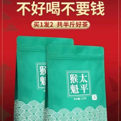 2020年新茶现发太平猴魁绿茶特级猴魁1915兰花香茶叶散装250g