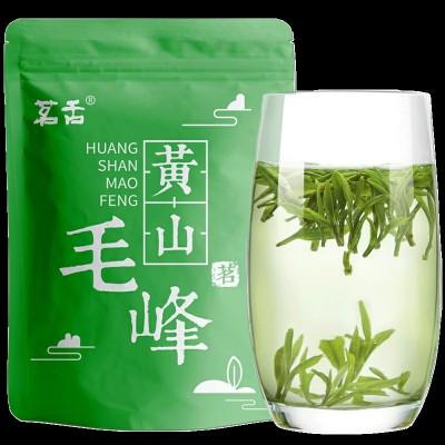 【新茶试喝】2020新茶黄山毛峰嫩芽特级绿茶散装毛尖安徽春茶50g