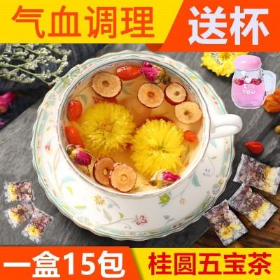 玫瑰红枣枸杞五宝美容养颜非气血双补排毒调理组合水果花茶30包