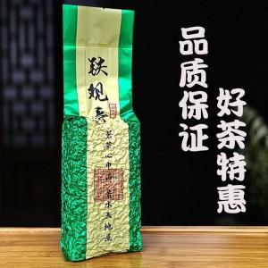 2020福建安溪口粮茶简易包装一斤500g两袋装送封口夹