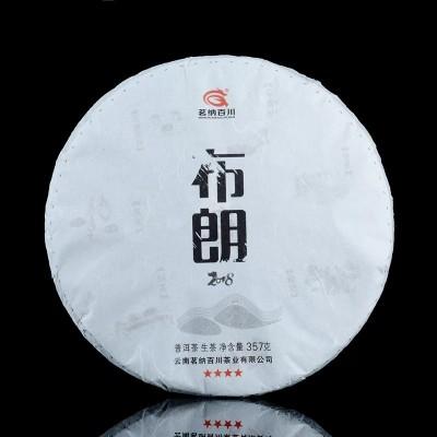 云南普洱茶生茶100年古树饼茶 2018年布朗357克