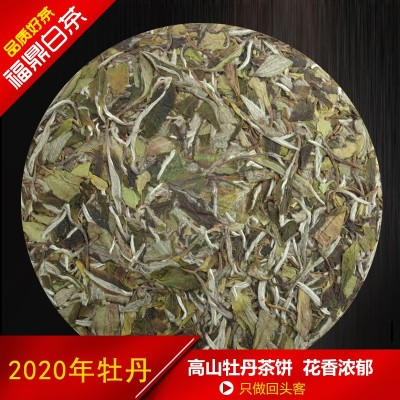2020年福鼎白茶白牡丹茶饼高山日晒花香茶叶300g厂家直销