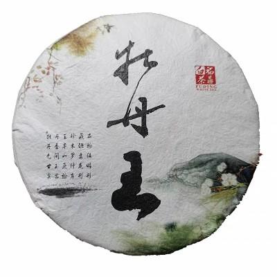牡丹王茶350g饼 福鼎白茶高山白牡丹陈年老白茶叶香醇爽口粮茶叶