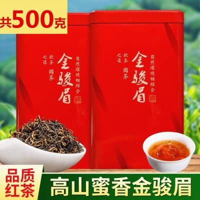 2020新茶浓香型金骏眉茶叶红茶密香型金俊眉礼盒装500g散装罐装