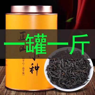 2020新茶正山小种红茶茶叶正宗浓香型金骏眉红茶散装礼盒装500克罐装