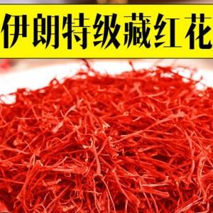 【伊朗正品】藏红花正宗特级野生泡水喝西红花茶5克精装送镊子