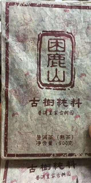 珍品好茶一砖500克1993年皇茶古茶园困鹿山茶砖500克/砖