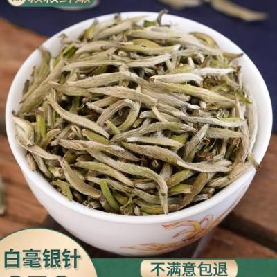白茶白毫银针福鼎大毫白茶散装白豪银针特级白茶茶叶2020新茶