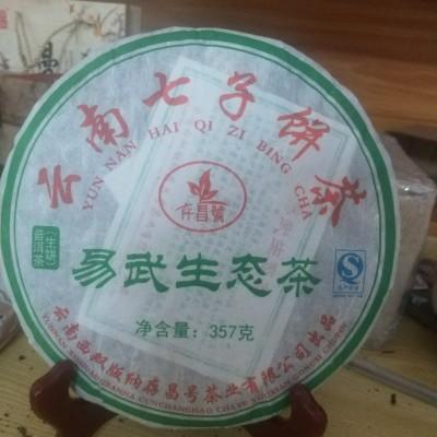 2014年易武生态茶生茶,口感好生津回甘水路细腻