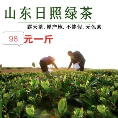 2020新茶 日照绿茶云雾山东一级特级浓香型耐泡500g