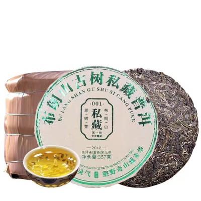 八年陈云南普洱生茶 布朗山私藏古树生茶饼 云南七子饼茶7片5斤